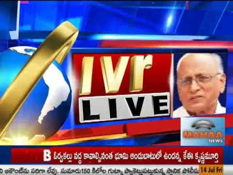 No Permission to Mudragada|Iconic Towers in Amaravati|Tight security as Yogi Adityanath|IVR Analysis