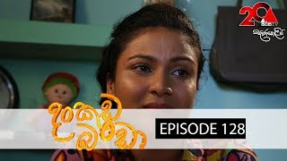 Dankuda Banda | Episode 128 | Sirasa TV 21st August 2018 [HD] Thumbnail