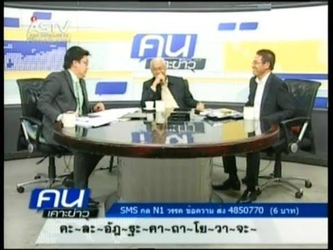 2014/04/22 คนเคาะข่าว ช่วงที่2 ทางออกการเมืองไทย