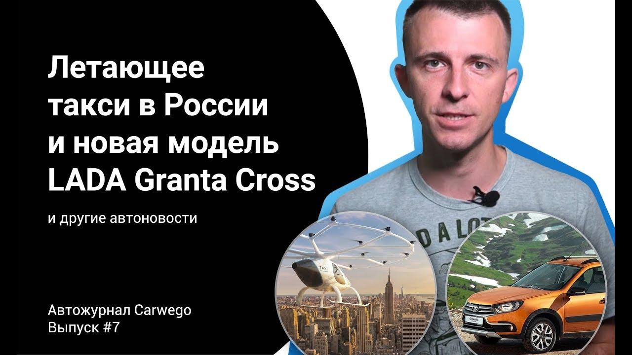 Летающее такси в России, новая модель LADA Granta Cross и другие автоновости недели