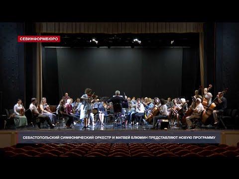 НТС Севастополь: Севастопольский симфонический оркестр выступит со скрипачом Матвеем Блюминым