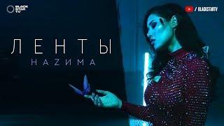 Download Mp3 HazИМА - Ленты  Премьера клипа, 2020