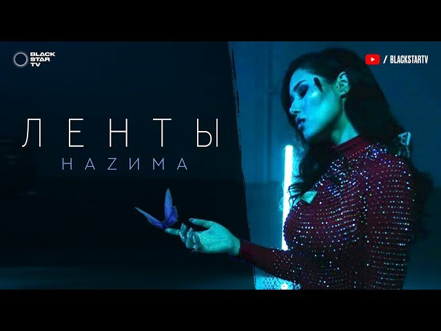 HAZИМА - Ленты (Премьера клипа, 2020)