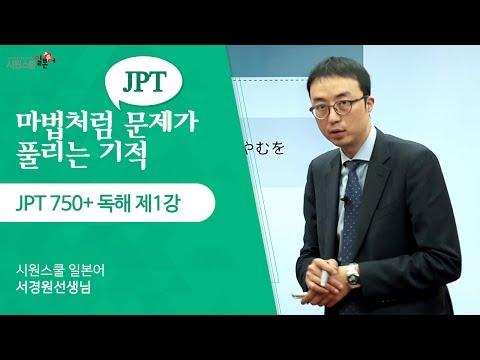 [시원스쿨 일본어] JPT 750+ 독해 제 1강 서경원 선생님