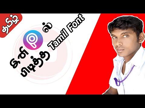 How To Add Stylish Tamil Font On PicsArt Tamil | PicsArt Tutorial Tamil | Online Clarification