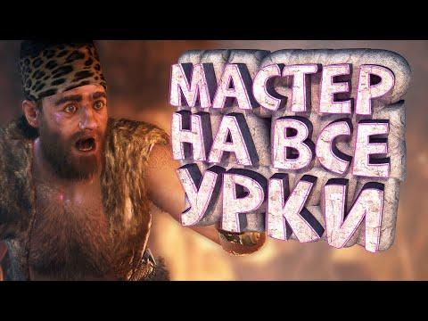 Как я играл в Far Cry Primal