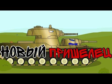 Новый пришелец СМК - Мультики про танки