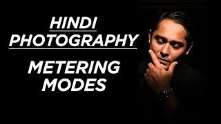 Camera Metering Modes |  Spot Metering | DSLR Hindi Photography Lesson  Episode 11