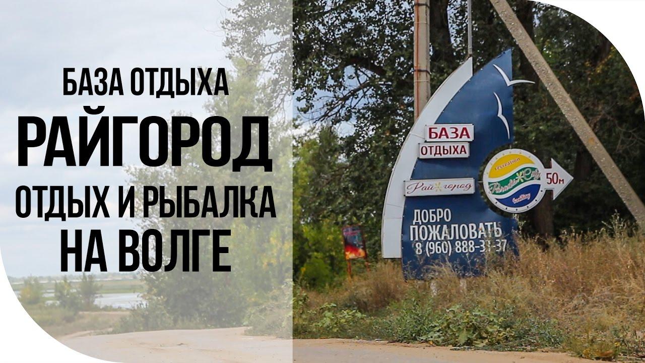 Турбаза Райгород Волгоградская область рыбалка отдых на Волге.