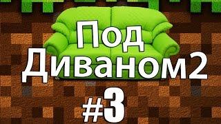 Minecraft: Под Диваном 2 #3 - Одноглазые монстры