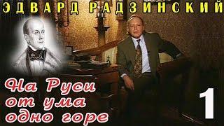 Эдвард Радзинский - На Руси от ума одно горе. Часть 1