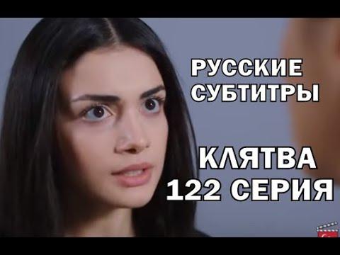 КЛЯТВА 122 СЕРИЯ РУССКИЕ СУБТИТРЫ. Yemin 122. Bölüm