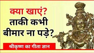 Download किस तरह का भोजन सबसे ज्यादा शक्ति देता है? By lord krishna। Geeta gyan in hindi Mp3