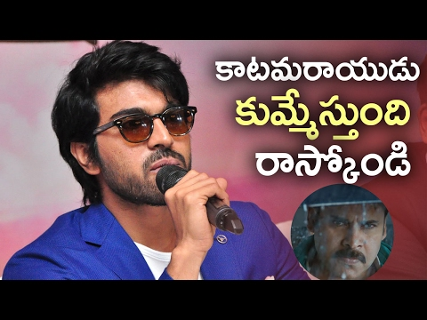 Thumbnail: Katamarayudu Is Going To Be Super Hit Says Ram Charan | Unseen | #Katamarayuduteaser | TFPC