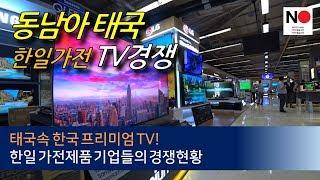 동남아태국 한국가전 / 한국 프리미엄 TV에 일본이 적수가 될수 있을까?