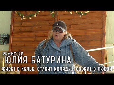 Юлия Батурина в Верхотурье