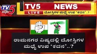 ದೋಸ್ತಿಗಳಿಗೆ ತಲೆನೋವಾದ ಉಪ ಕದನ | Ramanagara By-Election | TV5 Kannada