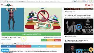 Сайты Больше Не Нужны или Как Зарабатывать Деньги на Своем Видеоблоге؟