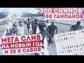 sliv private: 300 SKINS / 50 GUNPACKS - 30k subs and HNY 2018 [GTA SAMP]