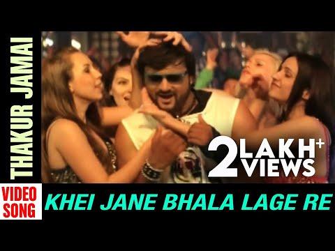 Khei Jane Bhala Lage Re Odia Movie || Thakur Jamai | Video song | Anubhav, Puja, Abhijit Mazumdar