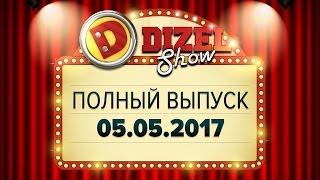 Дизель Шоу - 27 полный выпуск — 05.05.2017