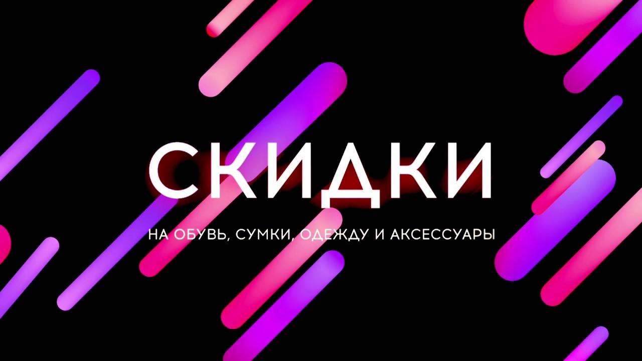 Рандеву интернет магазин официальный сайт распродажа cosmo up