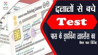 RTO परीक्षा पास करवाएगी यह ऐप | Online Learning Licence Test Question Answer in Hindi | लाइसेन्स