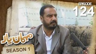 Mehman-e-Yar SE-1 - EP - 124 - Qunduz Governer