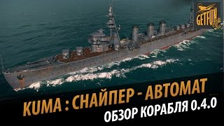 Kuma - снайпер автомат. Обзор корабля 0.4.0 [World of Warships]