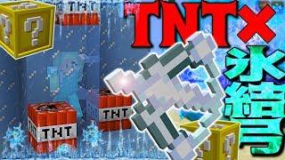 【Minecraft】氷結弓で凍らして魔法の爆発杖で爆破するコンボが最強すぎて…
