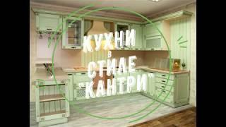видео Кухня Кантри угловая