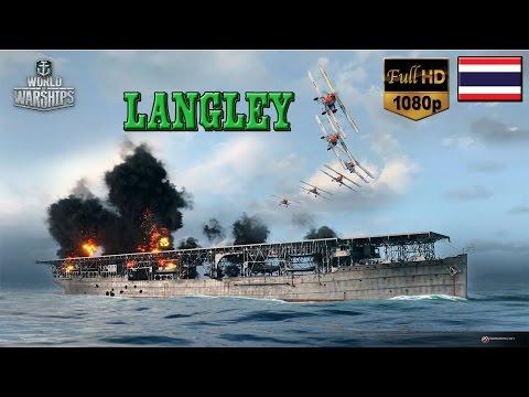 [BHG]World of Warships: Langley เขียงลอยน้ำลำแรกของโลก