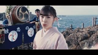 岩佐美咲 - 佐渡の鬼太鼓