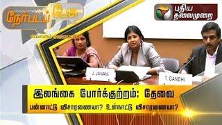 Srilankan War Crimes Nerpada Pesu (01/10/2015) | Puthiyathalaimurai TV