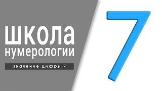 Значение цифры 7 в нумерологии! (обучение нумерологии)