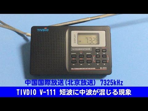 TIVDIO V-111 中国国際放送(北京放送) 7325kHz