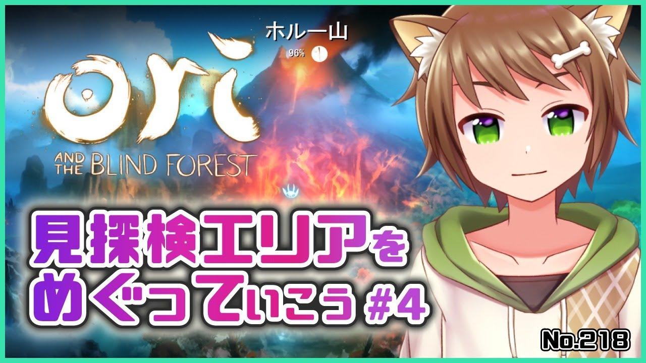 No.218【Ori and the Blind Forest-オリとくらやみの森- 初見プレイ】マップ埋めにいざ探索!!#4【少年わんこVtuber】