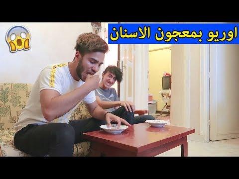 مقلب الاوريو بمعجون الاسنان في هتريكانو !! ( اتسمم !! شوفوا اللي حصل !! )