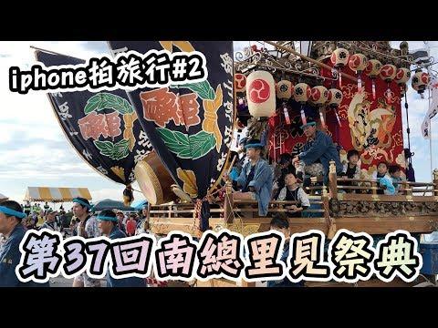 (iphone拍旅行#2)  初次觀光日本祭典!館山市 第37回南総里見祭り (千葉縣) 平成年代最後一回