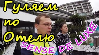 The Sense Deluxe Hotel - экскурсия по отелю [hotel review].