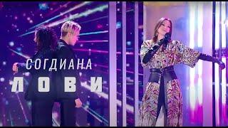 Download Согдиана - Лови (Новогодняя ночь на Первом) Mp3 and Videos