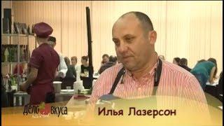 Шеф-повар Илья Лазерсон в Калининграде / мастер-класс