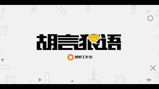 胡言狼语欢迎关注https://www.youtube.com/playlist?list=PLcReaVt3vSZm...