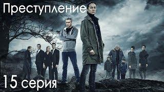 Сериал «Преступление». 15 серия