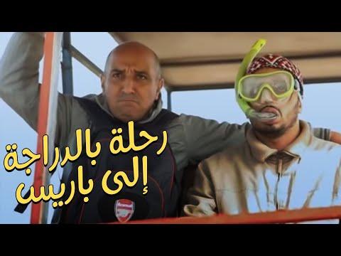 Hassan El Fad Prend le Triporteur pour Paris |حسن الفد - رحلة بالدراجة إلى باريس
