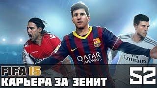 FIFA 15 Карьера за Зенит #52 (Финал КР: Матч с Ростовом)