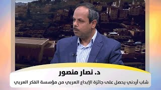د. نصار منصور - شاب أردني يحصل على جائزة الإبداع العربي من مؤسسة الفكر العربي