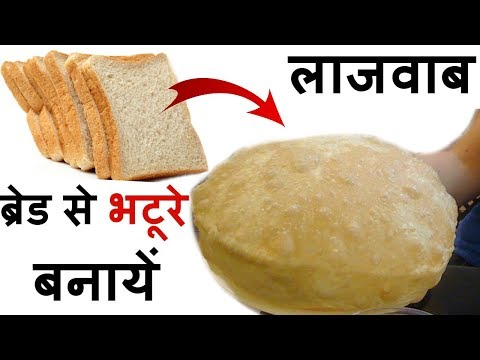 bread bhature recipe - ब्रेड का भटूरे बिल्कुल बाजार जैसा फूले फूले भटूरे घर पर रेडी करें ब्रेड भटूरे