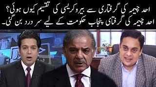 Chemistry Between Ahad Cheema And Punjab Govt   Jamhoor   26 February 2018   Neo News