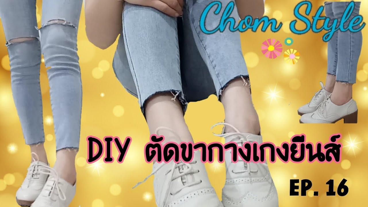 DIY ตัดขากางเกงยีนส์ เท่ ๆ เก๋ๆ เซอร์ๆ | HOW TO: RAW HEM JEANS  | EP. 17 | ChomStyle